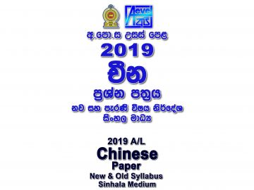 2019 A/L Chinese Paper Sinhala Medium part I mcq paper part II Essay & Structured al Chinese Past Papers New & Old Syllabus English Medium Tamil Medium