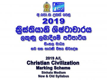 2019 A/L Christian Civilization Marking Scheme Sinhala Medium New and Old Syllabus Christian Civilization mcq answers sheet Essay & Structured