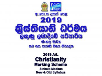 2019 A/L Christianity Marking Scheme Sinhala Medium New and Old Syllabus Christianity mcq answers sheet Essay & Structured