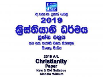 2019 A/L Christianity Paper Sinhala Medium part I mcq paper part II Essay & Structured al Christianity Past Papers