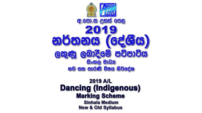 2019 A/L Dancing-Indigenous Marking Scheme Sinhala Medium New and Old Syllabus Dancing mcq answers sheet Essay & Structured