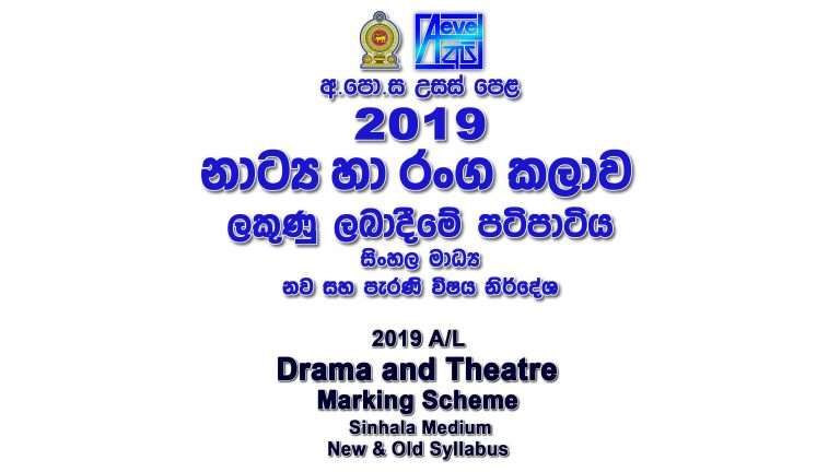2019 A/L Drama Marking Scheme Sinhala Medium New and Old Syllabus Drama mcq answers sheet Essay & Structured