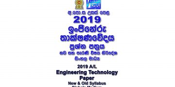 2019 A/L Engineering Technology Paper Sinhala Medium part I mcq paper part II Essay & Structured al Engineering Technology Past Papers