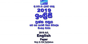 2019 A/L English Paper part I mcq paper part II Essay & Structured al English Past Papers New & Old Syllabus