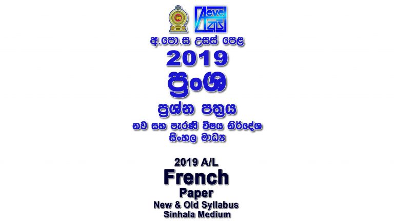2019 A/L French Paper Sinhala Medium part I mcq paper part II Essay & Structured al French Past Papers New & Old Syllabus English Medium Tamil Medium