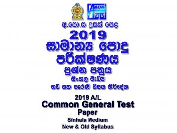 2019 A/L General Test Paper Sinhala Medium part I mcq paper part II Essay & Structured al General Test Past Papers