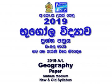 2019 A/L Geography Paper Sinhala Medium part I mcq paper part II Essay & Structured al Geography Past Papers