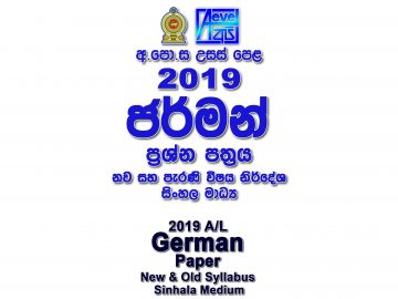 2019 A/L German Paper Sinhala Medium part I mcq paper part II Essay & Structured al German Past Papers New & Old Syllabus English Medium Tamil Medium