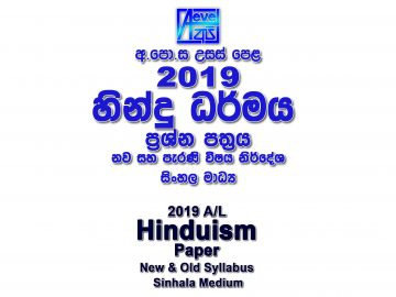 2019 A/L Hinduism Paper Sinhala Medium part I paper part II Essay & Structured al Hinduism Past Papers