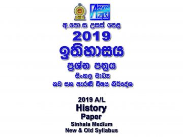 2019 A/L History Paper Sinhala Medium part I mcq paper part II Essay & Structured al History Past Papers History of Sri Lanka History of India History of Europe History of Modern World