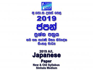 2019 A/L Japanese Paper Sinhala Medium part I mcq paper part II Essay & Structured al Japanese Past Papers New & Old Syllabus English Medium Tamil Medium