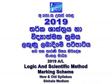 2019 A/L Logic Marking Scheme Sinhala Medium New and Old Syllabus Logic mcq answers sheet Essay and Structured