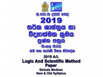 2019 A/L Logic Paper Sinhala Medium part I mcq paper part II Essay & Structured al Logic Past Papers