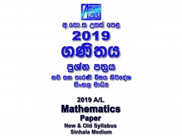 2019 A/L Mathematics Paper Sinhala Medium part I mcq paper part II Essay & Structured al Mathematics Past Papers