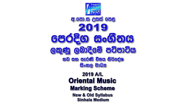 2019 A/L Oriental Music Marking Scheme Sinhala Medium New and Old Syllabus Oriental Music mcq answers sheet Essay & Structured