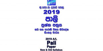 2019 A/L Pali Paper All Mediums part I mcq paper part II Essay & Structured al Pali Past Papers New & Old Syllabus Sinhala Medium English Medium Tamil Medium