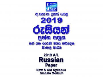 2019 A/L Russian Paper Sinhala Medium part I mcq paper part II Essay & Structured al Russian Past Papers New & Old Syllabus English Medium Tamil Medium