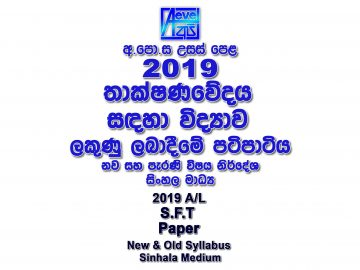 2019 A/L SFT Marking Scheme Sinhala Medium New and Old Syllabus SFT mcq answers sheet Essay and Structured
