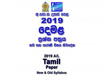 2019 A/L Tamil Paper part I mcq paper part II Essay & Structured al Tamil Past Papers New & Old Syllabus