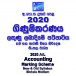 2020 A/L Accounting Marking Scheme Sinhala medium New and Old Syllabus Accounting mcq answers sheet Essay and Structured