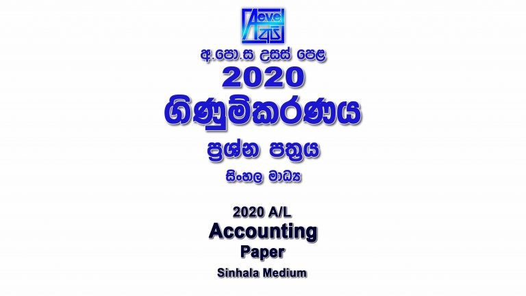 2020 A/L Accounting Paper Sinhala Medium part I mcq paper part II Essay and Structured al Accounting Past Papers