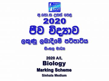 2020 A/L Biology Marking Scheme Sinhala medium New and Old Syllabus Biology mcq answers sheet Essay and Structured