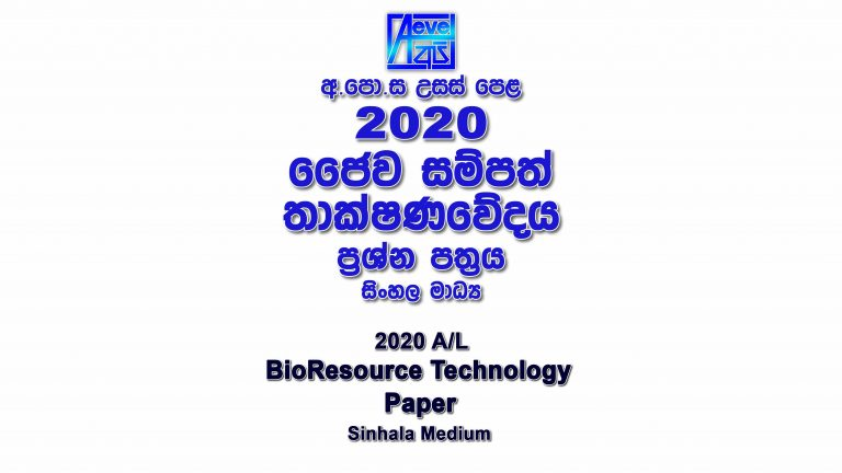 2020 A/L BioResource Technology Paper Sinhala Medium New and Old Syllabus part I mcq paper part II Essay and Structured al BioResource Technology Past Papers BRT