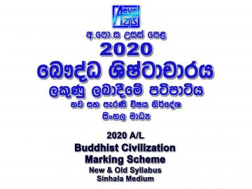 2020 A/L Buddhist Civilization Marking Scheme Sinhala Medium New and Old Syllabus Buddhist Civilization mcq answers sheet Essay and Structured
