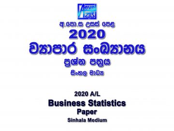 2020 A/L Business Statistics Paper Sinhala Medium New and Old Syllabus part I mcq paper part II Essay and Structured al Business Statistics Past Papers