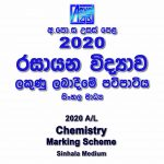 2020 A/L Chemistry Marking Scheme Sinhala medium New and Old Syllabus Chemistry mcq answers sheet Essay and Structured