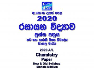 2020 A/L Chemistry Paper Sinhala Medium part I mcq paper part II Essay & Structured al Chemistry Past Papers
