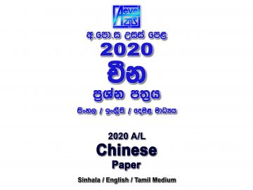 2020 A/L Chinese Paper Sinhala Medium part I mcq paper part II Essay and Structured al Chinese Past Papers New and Old Syllabus English Medium Tamil Medium