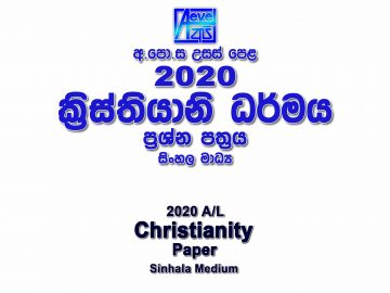 2020 A/L Christianity Paper Sinhala Medium part I mcq paper part II Essay and Structured al Christianity Past Papers