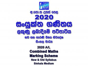 2020 A/L Combined Maths Marking Scheme Sinhala medium New Syllabus and Old Syllabus Part I and Part II