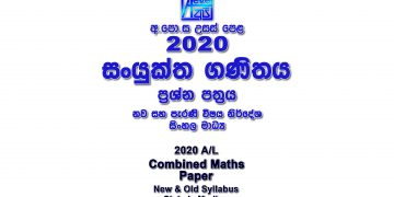 2020 A/L Combined Maths Paper sinhala medium part I mcq paper part II Essay & Structured al CM Past Papers Combined Mathematics