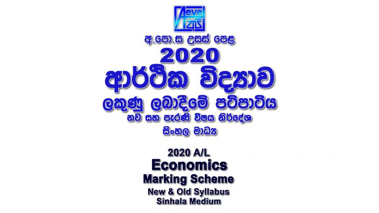 2020 A/L Economics Marking Scheme Sinhala medium New and Old Syllabus Econ mcq answers sheet Essay and Structured