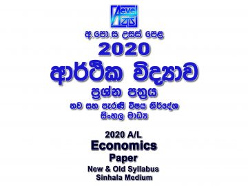 2020 A/L Econ Paper Sinhala Medium part I mcq paper part II Essay & Structured al Econ Past Papers