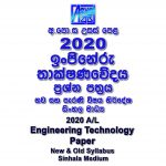 2020 A/L Engineering Technology Paper Sinhala Medium part I mcq paper part II Essay & Structured al Engineering Technology Past Papers
