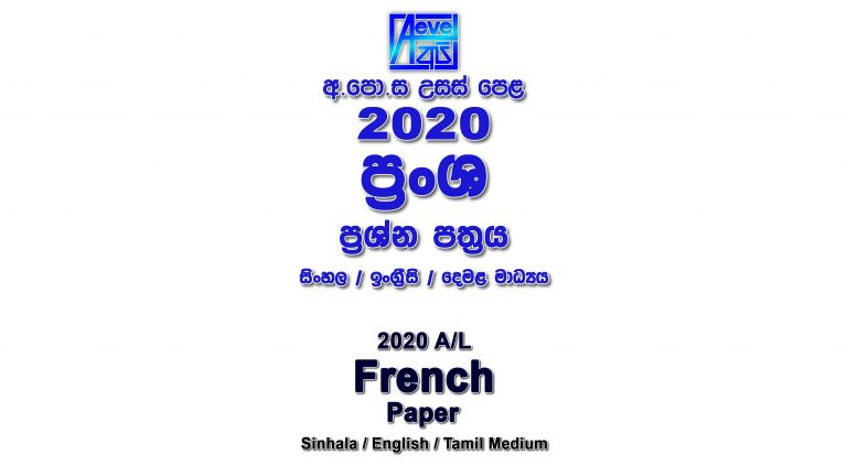 2020 A/L French Paper Sinhala Medium part I mcq paper part II Essay and Structured al French Past Papers New and Old Syllabus English Medium Tamil Medium