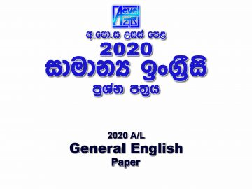 2020 A/L General English Paper part I mcq paper part II Essay and Structured al General English Past Papers