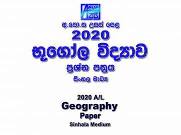 2020 A/L Geography Paper Sinhala Medium part I mcq paper part II Essay and Structured al Geography Past Papers