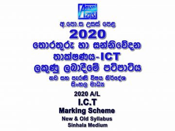 2020 A/L ICT Marking Scheme Sinhala medium New and Old Syllabus ICT mcq answers sheet Essay and Structured