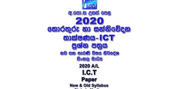 2020 A/L ICT Paper Sinhala Medium New and Old Syllabus part I mcq paper part II Essay & Structured al ICT Past Papers