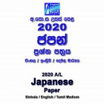 2020 A/L Japanese Paper Sinhala Medium part I mcq paper part II Essay and Structured al Japanese Past Papers New and Old Syllabus English Medium Tamil Medium