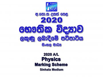 2020 A/L Physics Marking Scheme Sinhala Medium