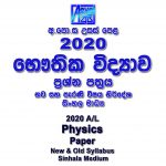 2020 A/L Physics Paper Sinhala Medium part I mcq paper part II Essay & Structured al Physics Past Papers