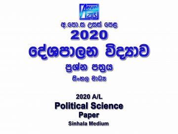 2020 A/L Political Science Paper Sinhala Medium part I mcq paper part II Essay and Structured al Political Science Past Papers