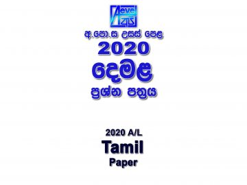 2020 A/L Tamil Paper part I mcq paper part II Essay and Structured al Tamil Past Papers New and Old Syllabus