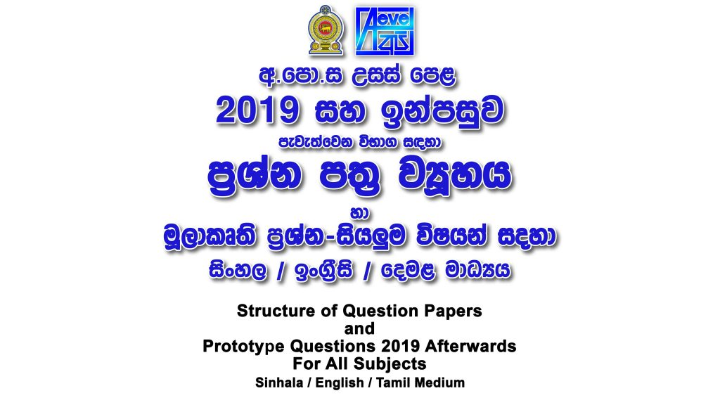 2019 A/L model Question Papers for G.C.E.(A.L.) Examination 2019 afterwards for all subjects and Sinhala/English/Tamil mediums