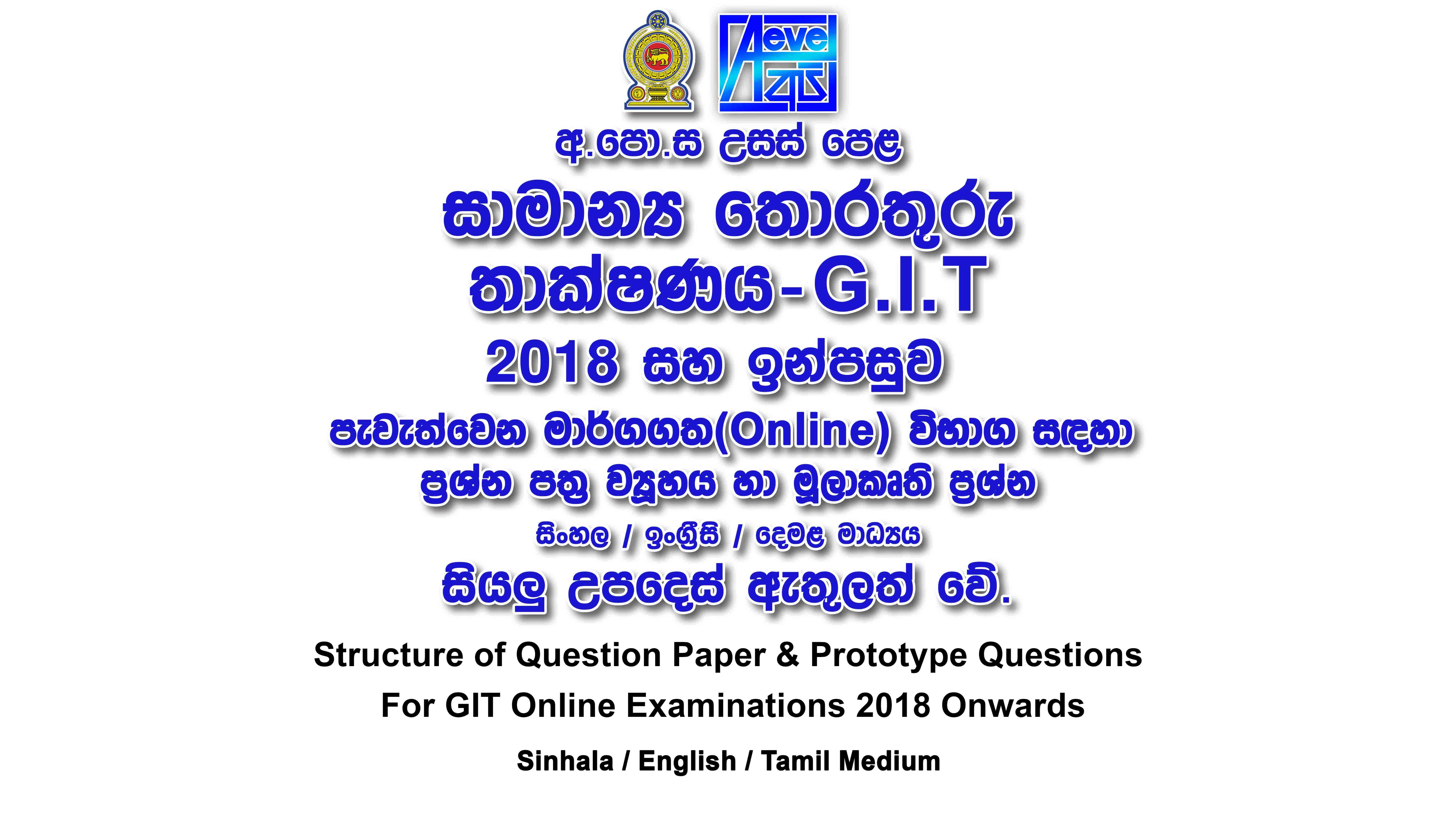 2019 A/L Prototype Model Question Papers for All Subject in Sinhala